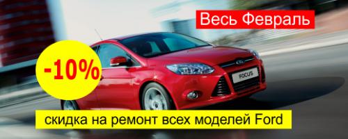 Акция на ремонт автомобилей Ford ВЕСЬ февраль