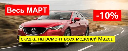 Акция на ремонт автомобилей Mazda в марте -10%