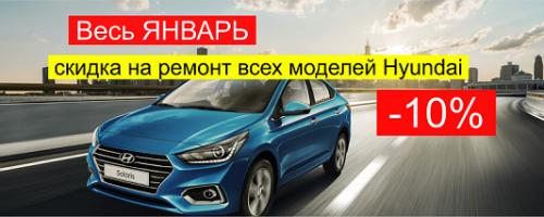 Акция на ремонт автомобилей Hyundai ВЕСЬ январь скидка -10%