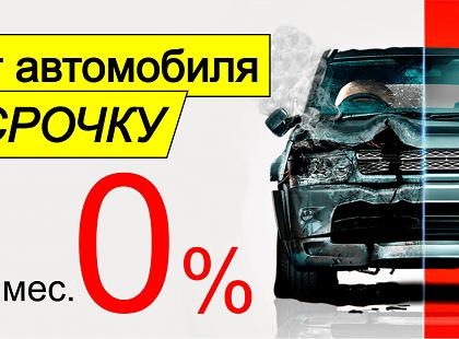 Рассрочка на ремонт автомобиля в автосервисе